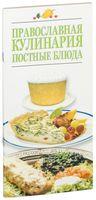 Православная кулинария. Постные блюда