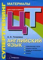 Английский язык. Супертренинг. Материалы для подготовки к централизованному тестированию