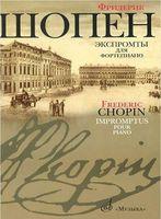 Фредерик Шопен. Экспромты для фортепиано