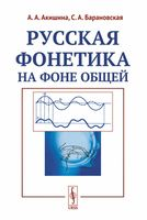Русская фонетика на фоне общей