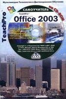 Мультимедийный самоучитель на CD: Microsoft Office 2003 (+ CD)