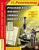 1С:Репетитор. Сборник. Русский язык. Физика. Химия. Биология