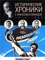Исторические хроники с Николаем Сванидзе. Том 18
