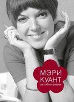 Мэри Куант. Автобиография (18+)