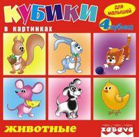 """Кубики """"Животные"""" (4 шт)"""