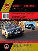 BMW 7 серии (E65 / E66) бензин / дизель с 2001 + рестайлинг с 2005 г.в., ремонт, эксплуатация, техническое обслуживание