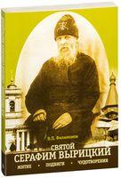 Святой Серафим Вырицкий. Житие. Подвиги. Чудотворения