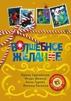 Волшебное желание (Комплект из 4-х книг)