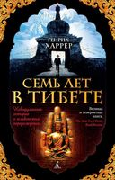 Семь лет в Тибете (м)
