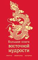 Большая книга восточной мудрости (с драконом)
