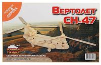 """Сборная деревянная модель """"Вертолет СН-47"""""""