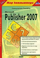 Самоучитель TeachPro Microsoft Publisher 2007