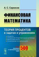 Финансовая математика. Теория процентов в задачах и упражнениях (м)
