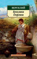 Буколики. Георгики (м)