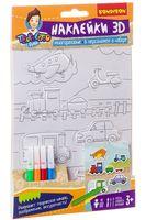 """Набор для рисования """"Наклейки 3D. Машинки, самолеты, корабли"""""""