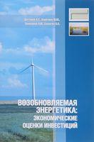 Возобновляемая энергетика: экономические оценки инвестиций (м)