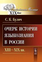 Очерк истории языкознания в России. XIII-XIX вв.