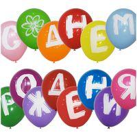 """Набор воздушных шаров """"Буквы. С Днём Рождения"""""""