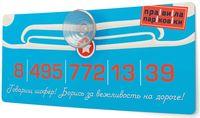 "Автовизитка ""Правила парковки"" (голубая; арт. 03-00012)"