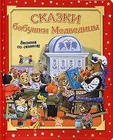 Сказки бабушки Медведицы