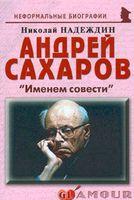 """Андрей Сахаров. """"Именем совести"""""""