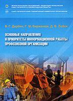 Основные направления и приоритеты информационной работы профсоюзной организации