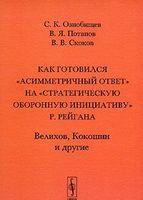"""Как готовился """"асимметричный ответ"""" на """"Стратегическую оборонную инициативу"""" Р. Рейгана. Велихов, Кокошин и другие"""
