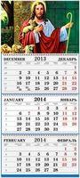 """Календарь на 2014 год с 3D-изображением """"Иисус Христос"""""""
