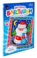 "Аппликация из пайеток ""Дед Мороз"""