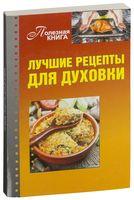Лучшие рецепты для духовки