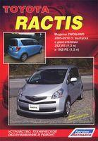 Toyota Ractis 2005-2010 гг. Устройство, техническое обслуживание и ремонт