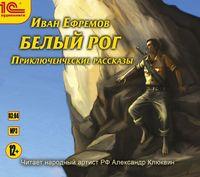 Иван Ефремов. Белый рог. Приключенческие рассказы