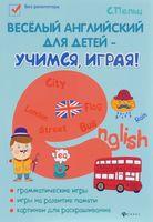 Весёлый английский для детей - учимся, играя!