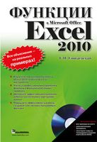 Функции в Microsoft Office Excel 2010 (+ CD)