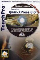 Мультимедийный самоучитель на CD: TeachPro QuarkXPress 6.0 (+ CD)