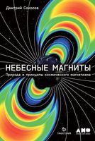 Небесные магниты: Природа и принципы космического магнетизма