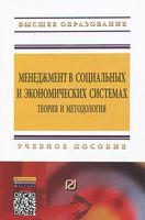 Менеджмент в социальных и экономических системах. Теория и методология