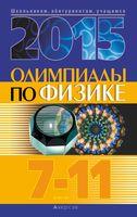 Олимпиады по физике. 7–11 классы (2015 год)