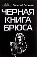 Черная книга Брюса