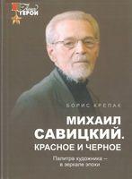 Михаил Савицкий. Красное и черное: Палитра художника - в зеркале эпохи
