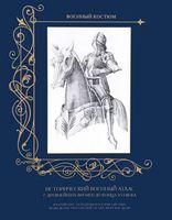 Исторический военный атлас. С древнейших времен до конца XVI века