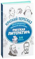 Русская литература. 5-9 классы. Произведения школьной программы