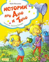 Истории про Аню и Таню