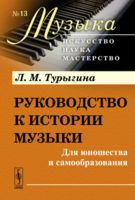 Руководство к истории музыки (м)
