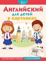 Английский для детей в картинках