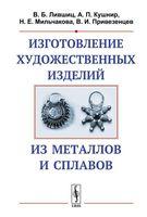Изготовление художественных изделий из металлов и сплавов (м)