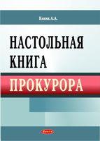 Настольная книга прокурора