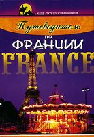 Путеводитель по Франции