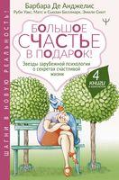 Большое счастье в подарок! Звезды зарубежной психологии о секретах счастливой жизни (комплект из 4-книг)