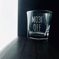 "Бокал для виски ""Мозг OFF"" (310 мл)"